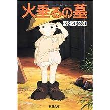 アメリカひじき・火垂るの墓 (新潮文庫)