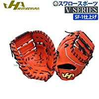 ハタケヤマ hatakeyama 硬式 ファーストミット 一塁手用 (SF-1加工済) V-F5WRSF1 Vオレンジ 右投