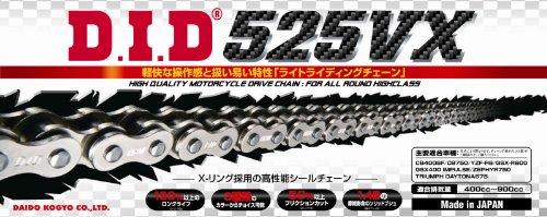 D.I.D(大同工業)バイク用チェーン カシメジョイント付属 525VX-104ZB S&S(シルバー) X-リング 二輪 オートバイ用