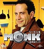 名探偵モンク シーズン 4 バリューパック[DVD]