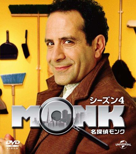 名探偵モンク シーズン 4 バリューパック [DVD]の詳細を見る