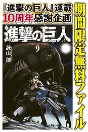 進撃の巨人(9)【期間限定 無料お試し版】 (週刊少年マガジンコミックス)