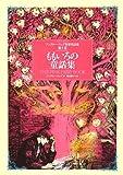 ももいろの童話集 (アンドルー・ラング世界童話集 第5巻) 画像