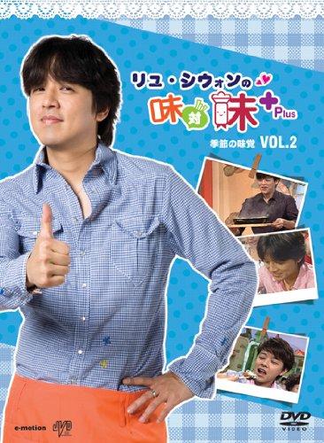 リュ・シウォンの味対味Plus Vol.2 [DVD]