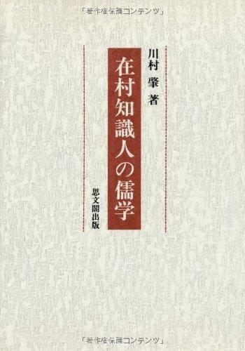 在村知識人の儒学