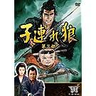 子連れ狼 第三部 1 (DVD3枚組) / 3KO-3001