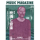 ミュージック・マガジン 2018年 11月号