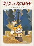 たんていねこはかせ (1980年)