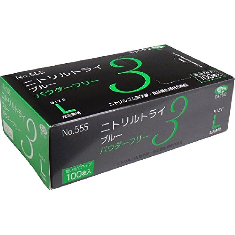 高原運営接地ニトリルトライ3 手袋 ブルー パウダーフリー Lサイズ 100枚入(単品)