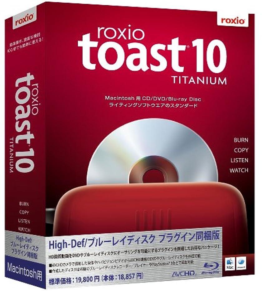 うめき声もっともらしい毛皮Roxio toast10 TIT.High-Def ブルーレイプラグイン