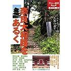 奈良大和路をあるく (大人の遠足BOOK)