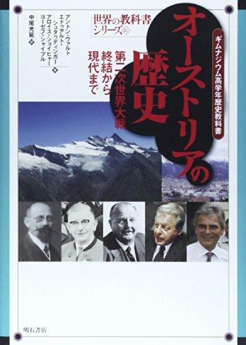 オーストリアの歴史 第二次世界大戦終結から現代まで――ギムナジウム高学年歴史教科書 (世界の教科書シリーズ40)