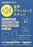 NHK NHK語学テキスト 音声ダウンロードチケット 2019年夏号 (<テキスト>)