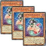 【 3枚セット 】遊戯王 日本語版 RIRA-JP025 海外未発売 レプティレス・ヒュドラ (ノーマル)
