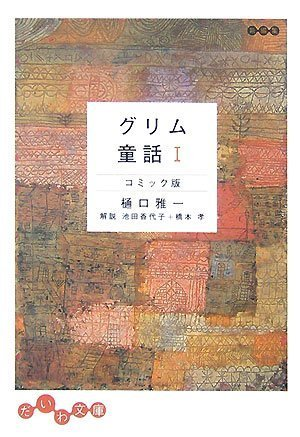 グリム童話 コミック版〈1〉 (だいわ文庫)の詳細を見る