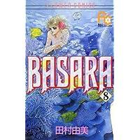 BASARA(8) (フラワーコミックス)