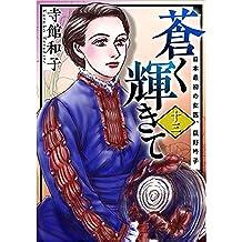 蒼く輝きて~日本最初の女医、荻野吟子~ 分冊版 13話 (まんが王国コミックス)