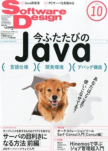 Software Design (ソフトウェア デザイン) 2014年 10月号 [雑誌]の詳細を見る