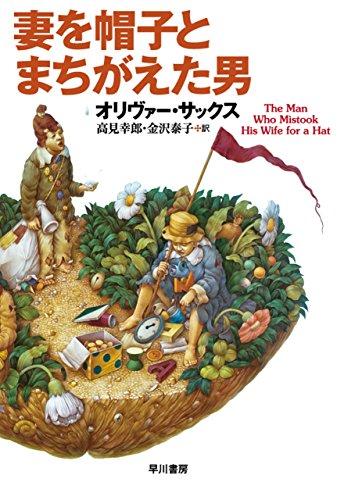 妻を帽子とまちがえた男 (ハヤカワ文庫NF)の詳細を見る