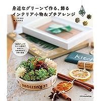 身近なグリーンで作る、飾る インテリア小物&プチアレンジ