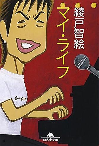 マイ・ライフ (幻冬舎文庫)