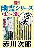 合本 幽霊シリーズ(1)?(9)【文春e-Books】