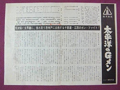 F552古い邦画ポスター太平洋のGメン片岡千恵蔵江原真二郎丹波哲郎ニュー東映
