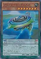 遊戯王 NECH-JP024-SR 《クリフォート・ディスク》 Super