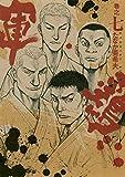 極厚版『軍鶏』 巻之七 (18~19巻相当) (イブニングコミックス)