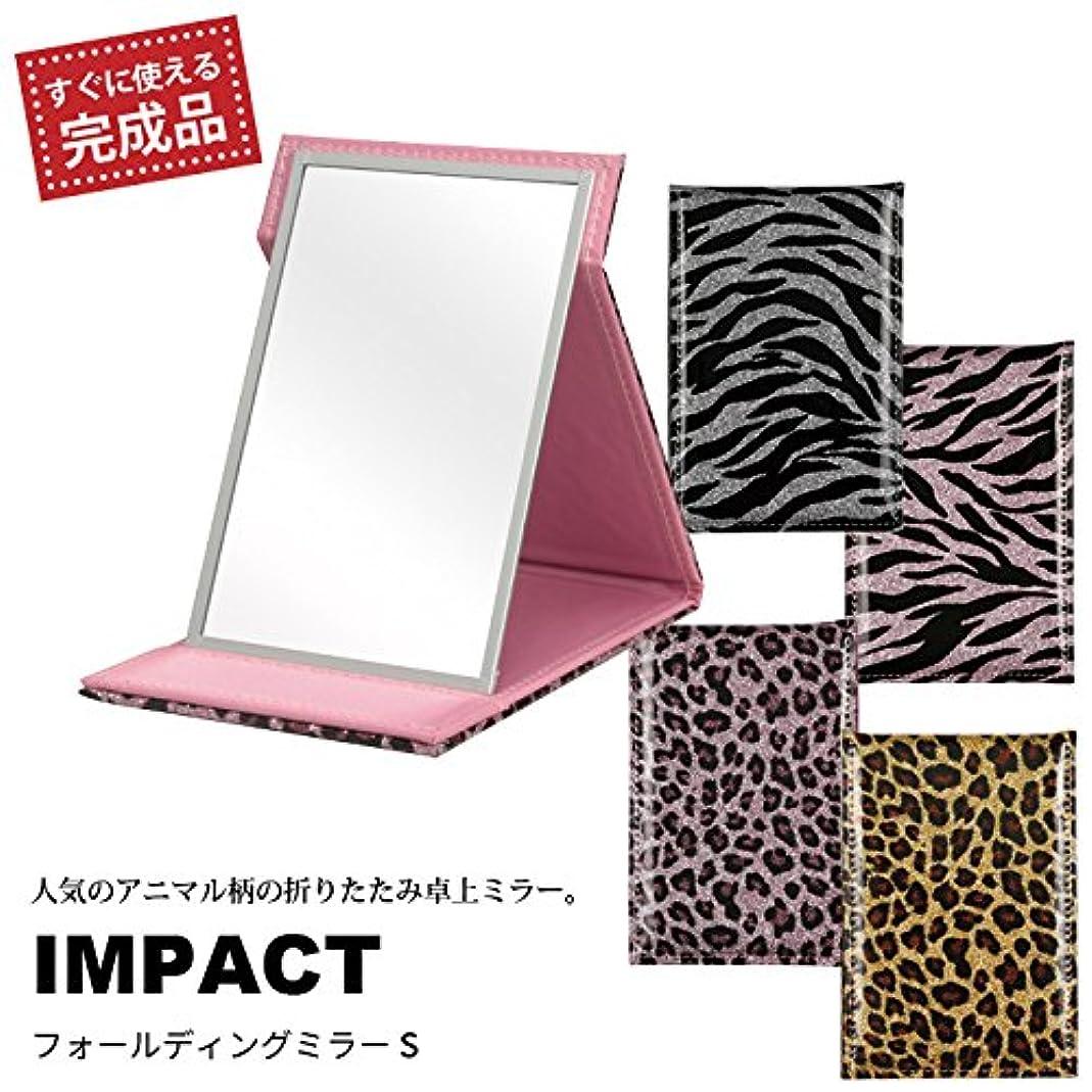 大きなスケールで見るとファッション玉手鏡 ミラー 折りたたみ 鏡 フォールディング カバー IMPACT インパクトS