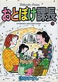 おとぼけ課長 (11) (芳文社コミックス)