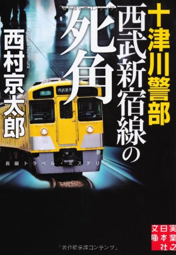 十津川警部 西武新宿線の死角 (実業之日本社文庫)の詳細を見る