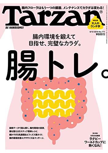 Tarzan(ターザン) 2019年9月12日号 No.771 [腸内環境を鍛えて目指せ、完璧なカラダ。腸トレ。]