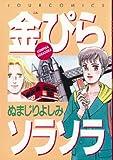 金ぴらソラソラ / ぬまじり よしみ のシリーズ情報を見る
