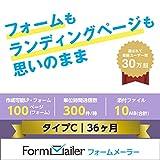 【期間限定販売】フォームメーラー Business タイプC【LP (フォーム)作成数:100ページ (個)/月】36ヶ月|オンラインコード版