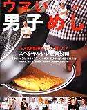 ウマい!男子めし   レタスクラブムック   60161‐66 (レタスクラブMOOK)