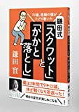 70歳、医師の僕がたどり着いた 鎌田式 「 スクワット 」 と 「 かかと落とし 」 画像