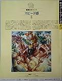 週刊 グレート・アーティスト 25 ボッチョーニ [分冊百科・西洋絵画の巨匠たち] (週刊グレート・アーティスト) 画像