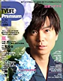 TV LIFE Premium Vol.26 2018年 8/24 号 [雑誌]: テレビライフ首都圏版 別冊