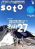 soto 2018(1) (双葉社スーパームック)