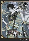 ×××HOLiC(16) (週刊少年マガジンコミックス)