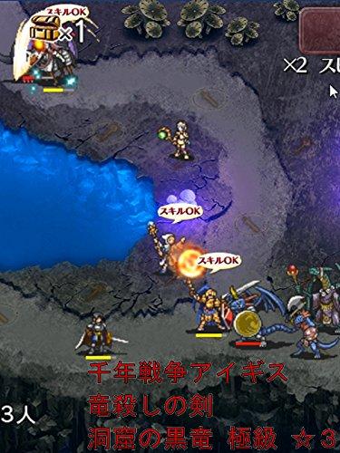 ビデオクリップ: 千年戦争アイギス 竜殺しの剣 洞窟の黒竜 極級 ☆3