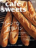 cafe-sweets (カフェ-スイーツ) vol.162 (柴田書店MOOK) 画像