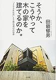 そうか、こうやって木の家を建てるのか。 「200年住宅」と工務店選びの知恵 画像