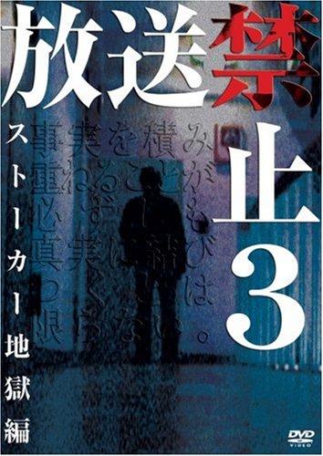 放送禁止3 ストーカー地獄篇 [DVD]の詳細を見る