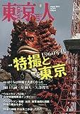 東京人 2016年 08 月号 [雑誌]