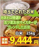 1年産 埼玉県産白米 埼玉でとれたお米25kg (未検査米)
