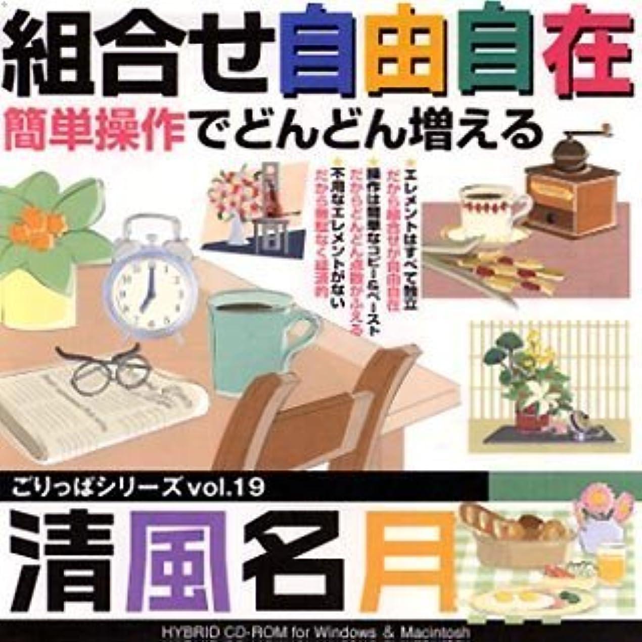 感謝するからに変化する辛なごりっぱシリーズ Vol.19「清風名月」