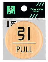 光 プレート ウッドライクマットシリーズ 「 引 PULL 」 メープル 直径約5×厚さ0.2cm