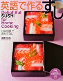 Delightful SUSHI for Home Cooking 英語で作る すし 日本料理でおもてなし (PHPビジュアル実用BOOKS)